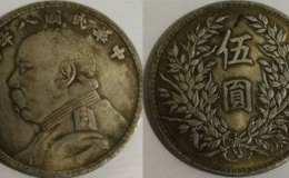 袁大头五元的价值   袁大头五元的硬币现在市场价是多少钱