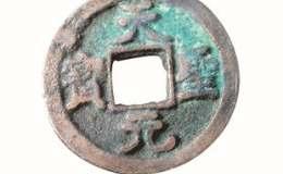 天圣元宝170万    天圣元宝收藏价值