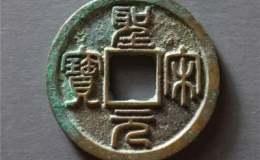 圣宋通宝价值  圣宋通宝一枚多少钱