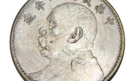 中华民国袁大头八年有几个版本     中华民国袁大头八年价值