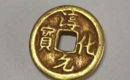淳化元宝双佛铜币真品    淳化元宝双佛铜币真品价格