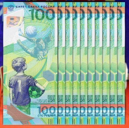 2018世界杯纪念钞价格 2018世界杯纪念钞价值