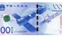 航空紀念鈔100最新價格   航空紀念鈔100價值