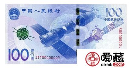 航空纪念钞100最新价格   航空纪念钞100价值