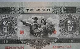 1953年大黑十纸币拍卖价格    1953年大黑十纸币价值