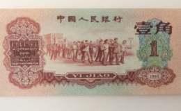 1961年的一角紙幣值多少錢  1961年的一角紙幣價值