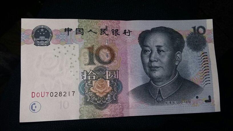 最新错版人民币价格  错版人民币价格值多少