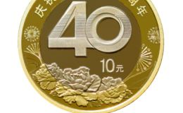 改革開放紀念幣什么價格   改革開放紀念幣值錢嗎?