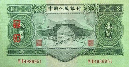 苏三币三元真假辨认  苏三币三元多少钱