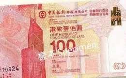 中行百年紀念鈔價格    中行百年紀念鈔價值
