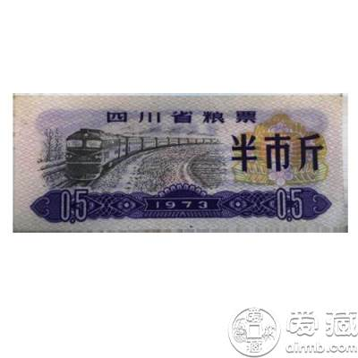 四川粮票1973多少钱   四川粮票1973价格