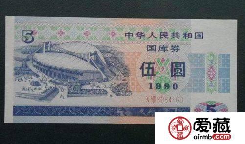 1990年5元国库券值钱吗  1990国库券价格
