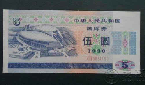 1990年5元國庫券值錢嗎  1990國庫券價格