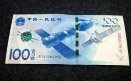 2019航天纪念钞最新价格  2019航天纪念钞价值