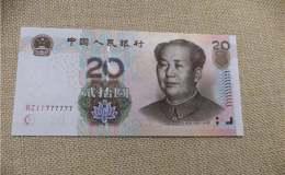 2005版的20元错币图   2005版的20元价格