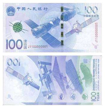 航天纪念钞2020回收价  航天纪念钞值得收藏吗