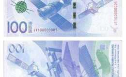 航天纪念钞2020激情小说价  航天纪念钞值得收藏吗