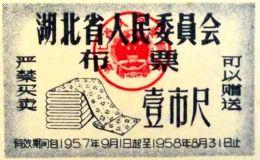 布票回收价格表2016   布票收藏价值