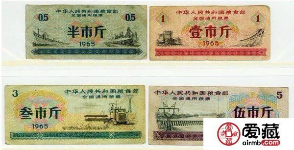 1965年的壹市斤值多少钱   粮票的收藏价值