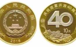 10元40周年纪念币值得收藏吗   10元40周年纪念币值多少钱