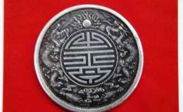 双龙寿字币最近成交价   双龙寿字币激情小说价值