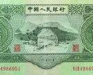 苏三币三元真假辨认  苏三币三元价格