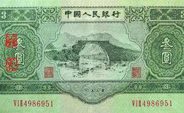 蘇三幣三元真假辨認  蘇三幣三元價格