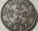 双龙寿字币多少钱一枚   双龙寿字币价值