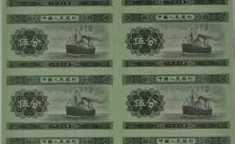 第二套纸分币连体最新价格表   第二套纸分币连体收藏价值