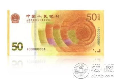 人民币70周年纪念钞  70周年纪念钞价格