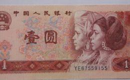 一元红金龙纸币价格   一元红金龙纸币值钱吗
