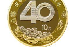 改开40周年纪念币最新价格   改开40周年纪念币价值