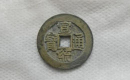 宣统通宝铜币价格  宣统通宝收藏价值