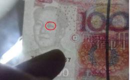 2015错版人民币价格表 2015错版人民币图片