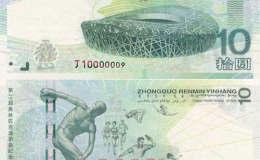 10元奥运纪念钞价格   10元奥运纪念钞收藏价值