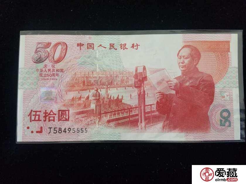 建国50周年纪念钞价格   建国50周年纪念钞图片