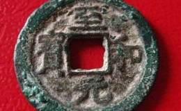 至和元宝篆书稀少版价格   至和元宝篆书稀少版值多少钱