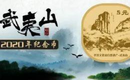 武夷山紀念幣最遲11月可以預約_雙遺紀念幣行情解析