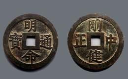 明命通宝价钱币价格及图片 古钱币的价值