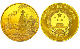 黄山金银纪念币5盎司圆形金质纪念币