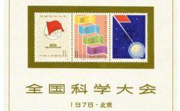 J25科大小型张邮票 J25科大小型张邮票价值分析