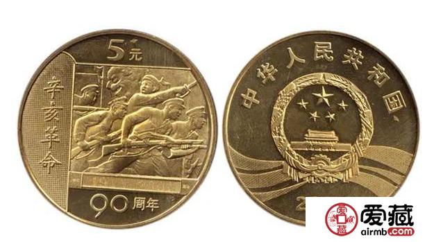 辛亥革命90周年纪念币 价格及图片大全