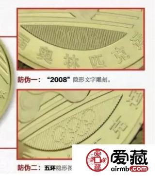 北京奥运会击剑纪念币 防伪标识及价格