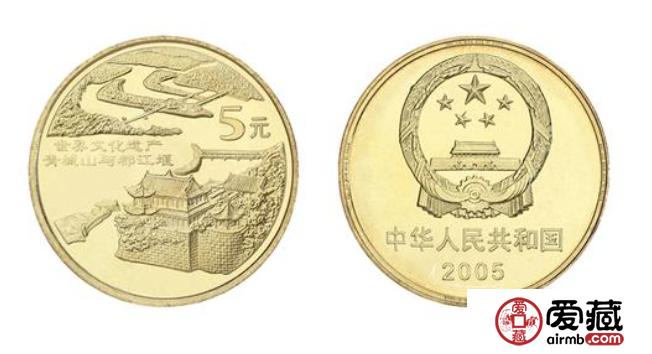 世界文化遗产-青城纪念币4组 价格及防伪鉴别