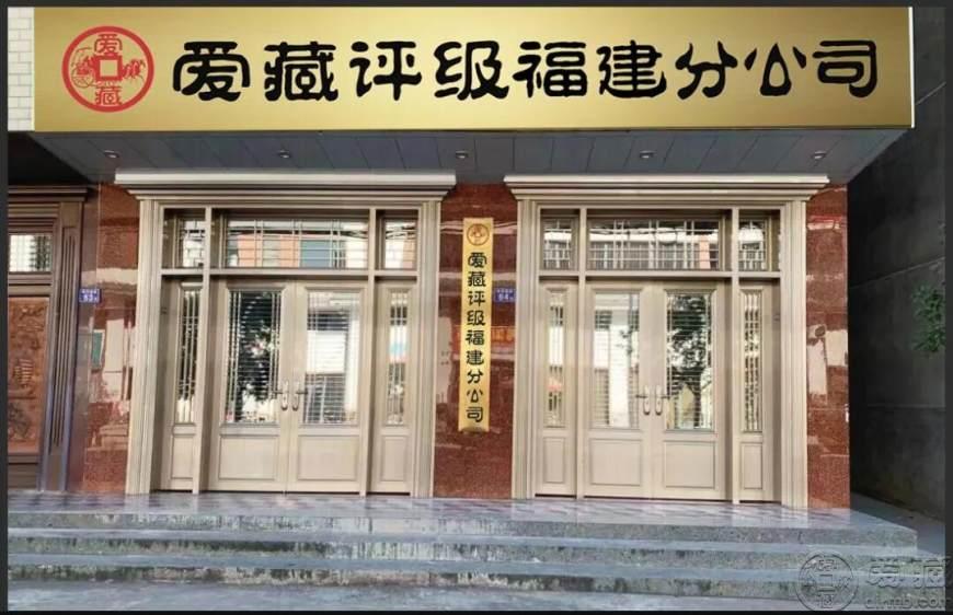 中國十大錢幣評級公司