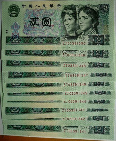 90年2元紙幣最新價格表 1990年2元人民幣回收價格