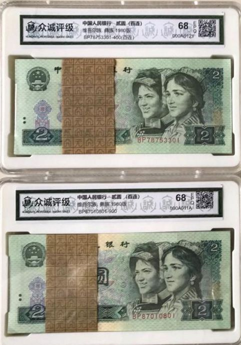 1980年2元紙幣單張值多少錢 1980年2元人民幣回收價格