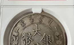 宣三大清银币存世多不多 市价值多少钱