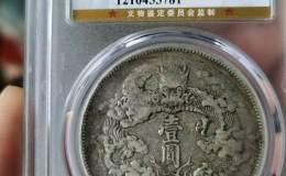 宣三大清银币图片价格 现在市价大吗