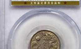 大清银币宣三一角成交价  宣统三年曲须龙现在市场价是多少